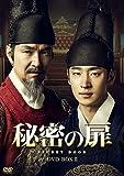 秘密の扉 DVD-BOXII[DVD]