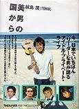 単行本 ★ 城島茂 2000 「美男の国から」 / JaniJaniFan