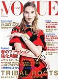 VOGUE JAPAN (ヴォーグ ジャパン) 2014年 05月号 [雑誌]