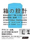 サムネイル:book『箱の設計 -自由自在に「箱」を生み出す基本原理と技術』