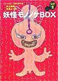 妖怪モノノケBOX / 村上健司 のシリーズ情報を見る