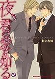 夜、君の愛を知る (kobunsha BLコミックシリーズ)