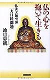 弘法大師空海「大日経開題」 仏の心を抱いて生きる