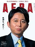 AERA (アエラ) 2014年 1/13号 [雑誌]