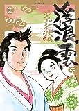 浮浪雲(はぐれぐも) 99 (ビッグコミックス)