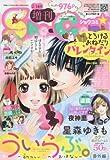 Sho-Comi(ショーコミ) 2016年 2/14 号 [雑誌]: Sho-Comi(少女コミック) 増刊