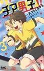 チア男子!! 第3巻