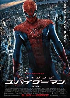 アメイジング・スパイダーマン (映画)の画像 p1_11