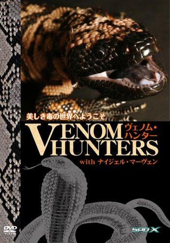 ヴェノム・ハンター with ナイジェル・マーヴェン [DVD]