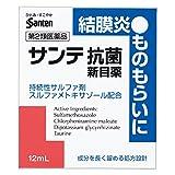 【第2類医薬品】サンテ抗菌新目薬 12mL ランキングお取り寄せ