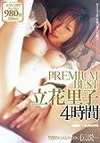 PREMIUM BEST 立花里子 4時間 [DVD]