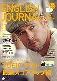 ENGLISH JOURNAL (イングリッシュジャーナル) 2007年 11月号 [雑誌]