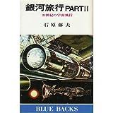 銀河旅行 (Part2)21世紀の宇宙旅行 (ブルーバックス (B-379))