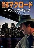 警部マクロード Vol.11「マンハッタンギャング」 [DVD]