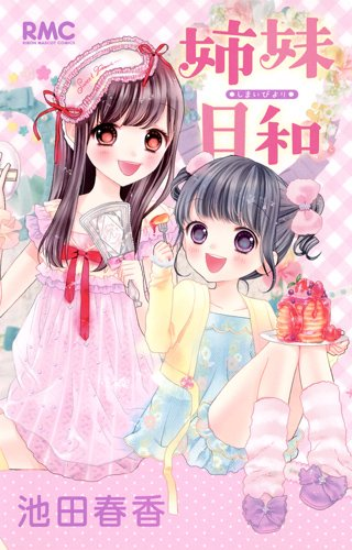 姉妹日和 (りぼんマスコットコミックス) -