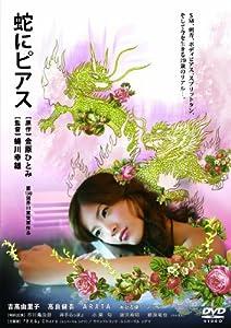 蛇にピアス [Blu-ray] (2012)