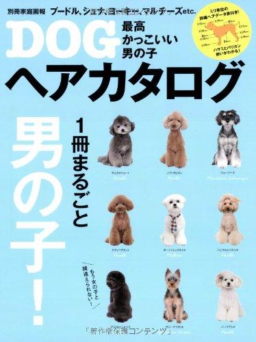 最高かっこいい男の子DOGヘアカタログ (別冊家庭画報)