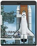 スペースシャトル 最後のフライト ―アトランティス号打ち上げの全記録~宇宙開発の未来― [Blu-ray]