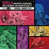 TVアニメ「ステラ女学院高等科C3部(しーきゅーぶ)」オリジナルサウンドトラック