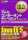 SUN教科書 Webコンポーネントディベロッパ(SJC-WC) 試験番号:310-083