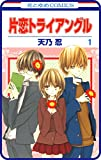 【プチララ】片恋トライアングル story04 (花とゆめコミックス)