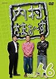 内村さまぁ〜ず Vol.46 [DVD]
