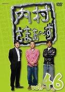 内村さまぁ~ず Vol.46 [DVD]