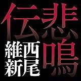 悲鳴伝 (講談社ノベルス)