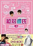 絶対彼氏~My Perfect Darling~<台湾オリジナル放送版> DVD-BOX1