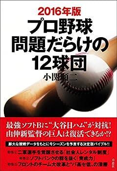 2016年版プロ野球問題だらけの12球団