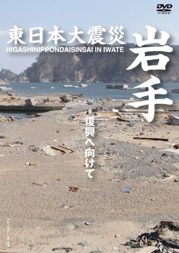 East Japan earthquake Iwate [DVD]