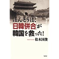 ほんとうは「日韓併合」が韓国を救った!