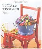 ちょっとの糸で可愛いニット小物—いますぐあみたい! (セレクトBOOKS)