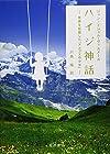 ハイジ神話―世界を征服した「アルプスの少女」