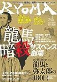 RYOMA VOL.4—龍馬暗殺サスペンス劇場 (主婦の友生活シリーズ)