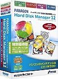 Paragon Hard Disk Manager 12 特別優待版