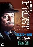 フロスト警部DVD 狙われた天使~フロスト気質~
