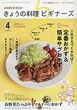 NHKきょうの料理ビギナーズ 2016年 04 月号 [雑誌]