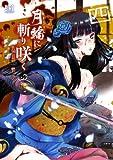 月輪に斬り咲く (4) (バーズコミックス)