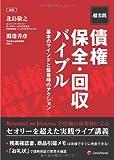 超実践 債権保全・回収バイブル―基本のマインドと緊急時のアクション Debt Collection Bible, Mindset and Emergency Actions