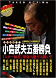 ミスター麻雀 小島武夫五番勝負 DVD-BOX