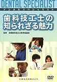 歯科技工士の知られざる魅力[DVD]―デンタルスペシャリスト
