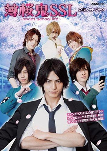 「薄桜鬼SSL~sweet school life~」公式フォトブック (ぴあMOOK) -