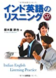 インド英語のリスニング(CD付) (CD BOOK) -