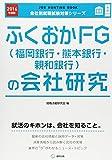 ふくおかFG(福岡銀行・熊本銀行・親和銀行)の会社研究 2016年度版―JOB HUNTING BOOK (会社別就職試験対策シリーズ)