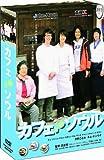 カフェ・ソウル 2枚組スペシャルDVD[DVD]