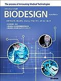 BIODESIGN バイオデザイン日本語版