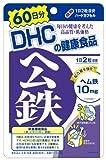 DHC ヘム鉄 60日分 120粒