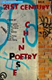 img - for 21st Century Chinese Poetry, No.4: Bilingual Chinese-English book / textbook / text book