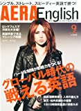 AERA English (アエラ・イングリッシュ) 2010年 09月号 [雑誌]